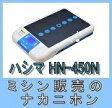 【検針、検査用品】【送料&代引手数料無料】ポータブル検針器 ハシマ HN-450N(日本製)【RCP】