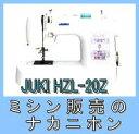 【ミシン】【電動ミシン】【5年保証】JUKI(ジューキ)HZL-20Z【送料&代引手数料無料】【ミシン本体】【みしん】【misin】【RCP】