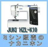 【コンピュータミシン】【5年保証】JUKI(ジューキ)HZL-K10(プレゼント付き♪)【防振マット付!】【送料&代引手数料無料】【ミシン本体】【みしん】【misin】【RCP】