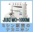 【プロキット半額!】【5年保証】JUKI(ジューキ)MO-1000M/MO1000M(シュルル)【ロックミシン】【防振マット付!】【smtb-TK】【RCP】【ミシン本体】【みしん】【misin】