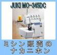 【ロックミシン&カバーステッチミシン】【5年保証】JUKI(ジューキ)MO-345DC(アタッチメント7点付)【防振マット付!】【smtb-TK】【RCP】【ミシン本体】【みしん】【misin】