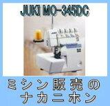 【ロックミシン&カバーステッチミシン】【5年保証】JUKI(ジューキ)MO-345DC(アタッチメント7点付)【防振マット付!】【送料&代引手数料無料】【ミシン本体】【みしん】【misin】【RCP】