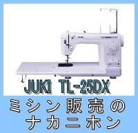 JUKI(ジューキ)SPU...