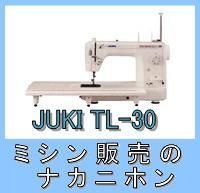 """JUKI(ジューキ)シュプール30 TL-30 どんな素材でも、きれいで安定した縫いが実感できます。工業用ミシンの機構を採用することにより、常に安定した縫いを実現し、プロはもちろんご家庭でも""""ミシンキルト""""""""ホームソーイング""""が楽しめる頼れるミシンです。"""