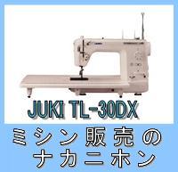 JUKI(ジューキ)SPUR TL-30DXシュプール 縫い品質にこだわった直線専用の職業用ミシン。自動糸通しも付いてさらに充実しました。