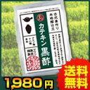 【送料無料】古式壺作り本格醪 カテキン黒酢60粒一袋