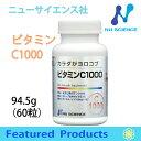 ニューサイエンス社 高品質なクリーンビタミンC ビタミンC1000 バイオフラボノイド