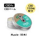 CBDfx CBDバーム - Muscle(筋肉)