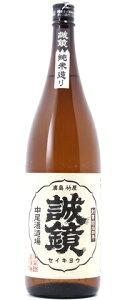 ○【日本酒】誠鏡純米たけはら1800ml
