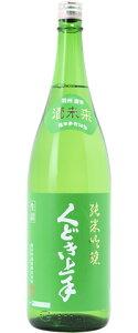 ☆【日本酒】くどき上手純米吟醸酒未来1800ml※クール便発送