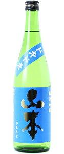 ☆【日本酒/夏酒】山本(やまもと)純米吟醸ドキドキ720ml