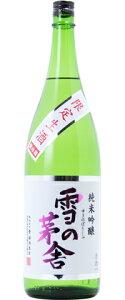 ☆【日本酒】雪の茅舎(ぼうしゃ)純米吟醸しぼりたて生酒1800ml※クール便発送