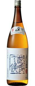【日本酒】八海山しぼりたて原酒越後で候(えちごでそうろう)青越後1800ml※クール便発送