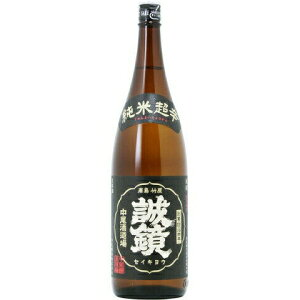 ○【日本酒】誠鏡純米超辛1800ml
