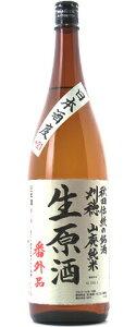 ☆【日本酒】刈穂(かりほ)山廃純米生原酒1800ml※クール便発送