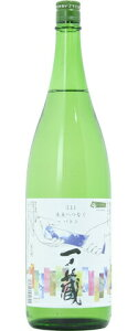 ☆【日本酒】一ノ蔵(一の蔵)素濾過特別純米生原酒3.11未来へつなぐバトン1800ml