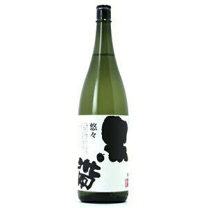 ☆【日本酒】黒帯悠々特別純米1800ml