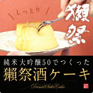 □【酒ケーキ】獺祭(だっさい) 酒ケーキ
