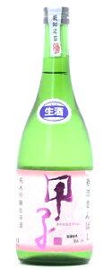 ☆【日本酒】甲子(きのえね)「春酒香んばし」純米吟醸生原酒720ml※クール便発送