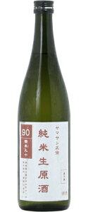 ☆【日本酒】ヤマサン正宗純米生原酒精米九十27BY720ml※クール便発送
