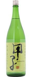 ☆【日本酒】甲子(きのえね)山田錦無ろ過一度火入1800ml