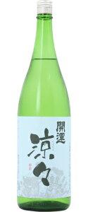 ☆【日本酒】開運(かいうん)特別純米涼々1800ml