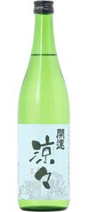 ☆【日本酒】開運(かいうん)特別純米涼々720ml※クール便発送
