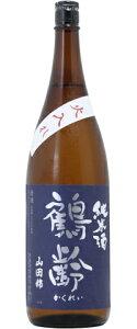 ☆【日本酒】鶴齢(かくれい)純米火入れ山田錦65%1800ml※クール便発送