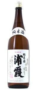 ○【日本酒】浦霞純米酒1800ml