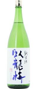 ○【日本酒】臥龍梅純米原酒1800ml