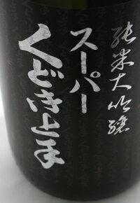 ☆【日本酒】スーパーくどき上手純米大吟醸改良信交1800ml※クール便発送