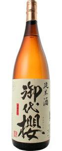 ☆【日本酒】御代櫻(みよざくら)醇辛純米酒 1800ml