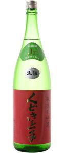 ☆【日本酒】くどき上手Jr.(ジュニア)純米大吟醸山田錦1800ml※クール便発送となります