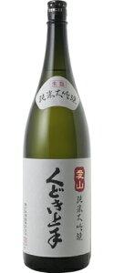 ☆【日本酒】くどき上手純米大吟醸播州愛山1800ml※クール便発送