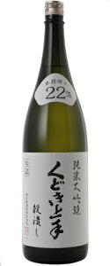 ☆【日本酒】くどき上手純米大吟醸穀潰し出羽燦々22%1800ml※クール便発送※お一人様3本迄