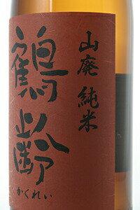 ☆【日本酒】鶴齢(かくれい)山廃純米1800ml