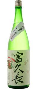 ☆【日本酒】富久長(ふくちょう) 純米 八反草 75% 1800ml