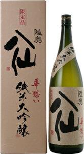 ☆・【日本酒】陸奥八仙(むつはっせん)純米大吟醸 華想い 磨き四割 25BY 1800ml※クール便発送