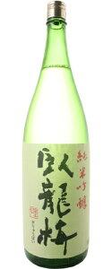 ○【日本酒】臥龍梅(がりゅうばい)純米吟醸 1800ml