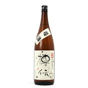 ○【日本酒】誠鏡樽伝(樽酒)1800ml