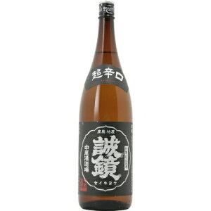 ○【日本酒】誠鏡超辛口1800ml