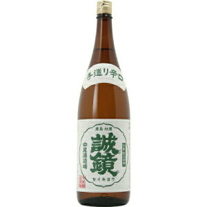 ○【日本酒】誠鏡手造辛口(竹)1800ml