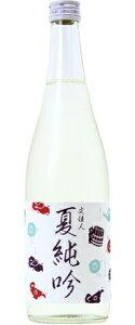 ☆【日本酒/夏酒】文佳人(ぶんかじん)純米吟醸夏純吟720ml※クール便発送