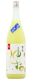 ☆【柚子酒】梅乃宿クールゆず酒1800ml※クール便発送