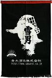 ☆【酒蔵の前掛け】雪男(ゆきおとこ)【ネコポス対応可】