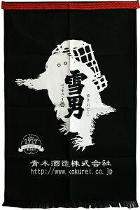 ☆【酒屋の前掛け】雪男(ゆきおとこ)【メール便対応可】