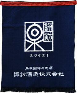 ☆【酒屋の前掛け】諏訪泉(すわいずみ)【メール便対応可】