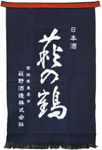 □【前掛け】萩の鶴