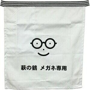 □【酒屋の前掛け】萩の鶴(はぎのつる)メガネ専用の前掛け!