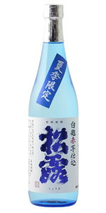 ☆【芋焼酎/夏焼酎】松露(しょうろ)夏季限定白麹赤芋仕込20度720ml